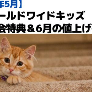 ワールドワイドキッズ入会特典・6月値上げ追加情報【2020年5月】