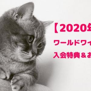 ワールドワイドキッズ入会特典&友達紹介【2020年7月】