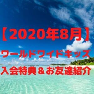 ワールドワイドキッズ入会特典&友達紹介【2020年8月】