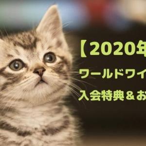 ワールドワイドキッズ入会特典&お友達紹介【2020年9月】