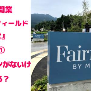 10月開業フェアフィールド栃木宇都宮現地調査①~レストランがない?~