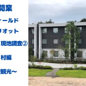 10月開業フェアフィールド栃木宇都宮現地調査②ろまんちっく村編