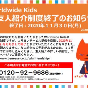 ワールドワイドキッズ入会特典&友達紹介今月で終了【2020年11月】