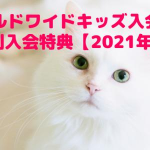 ワールドワイドキッズ入会特典&1月の特別入会特典【2021年2月】