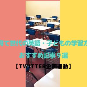 子育て世代の英語・子どもの学習方法おすすめ記事【twitter企画】