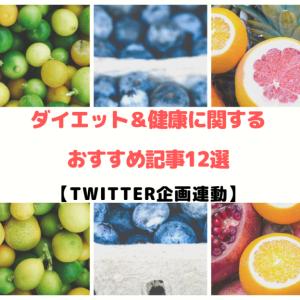 ダイエット&健康に関するおすすめ記事12選【twitter企画連動】