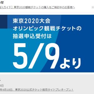 『東京オリンピック公式チケット販売サイト』プレオープン!今後の流れ