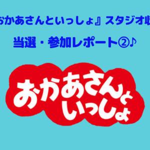【おかあさんといっしょ】スタジオ収録当選レポ②~準備&予習編~