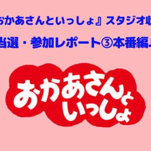 【おかあさんといっしょ】収録当選レポ③~泣く子はどうなる?本番編~