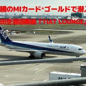 MIカード⁺ゴールドで羽田空港国際線『TIAT LOUNGE』に潜入