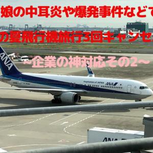 続・爆発事件により旅行キャンセル&無念の香港海洋公園マリオットPR!