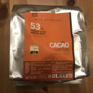 HUNTERS MINI 1kg TUMACO LECHE 53% (カカオハンター トゥマコレチェ)業務用1kgを一般人が業務じゃない用に買っちゃいました【感想・口コミ・食べ方レポ】