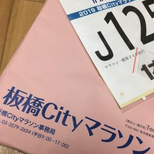 板橋CITYマラソンのナンバーカードが届きました。
