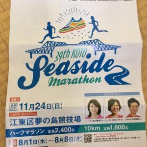 2019江東シーサイドマラソンパンフレットが郵送されてきました