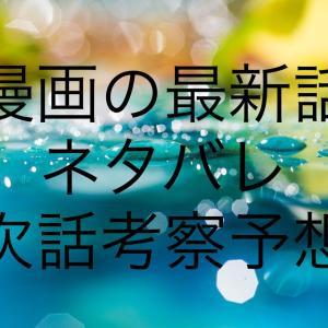 名探偵コナン警察学校編【10話】最新話ネタバレ確定&感想|悪因悪果