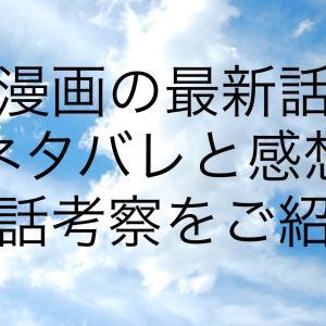 東京卍リベンジャーズ【180話】最新話ネタバレ確定&感想|稀咲を追い詰める!