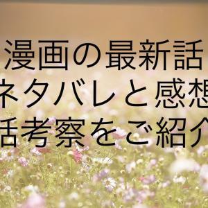舞妓さんちのまかないさん【174話】最新話ネタバレ感想|新年としょうゆ飴!
