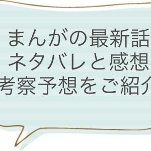 呪術廻戦【135話】最新話ネタバレ確定|偽夏油を倒せない!特級を倒すには特級!