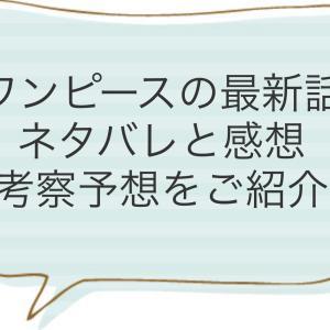 ワンピース【998話】最新話ネタバレ確定!鬼ヶ島は花の都へ!飛び六胞は?