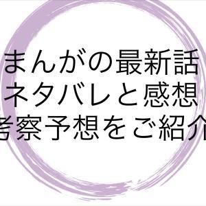 呪術廻戦【144話】最新話ネタバレ確定|虎杖の答え!辛い葛藤の中で戦い続けるのか!