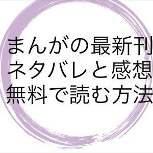 ハコヅメ~交番女子の逆襲~【16巻】最新刊ネタバレ感想!お得に読む方法はコレ!