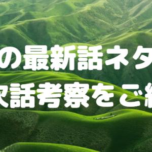 ハイキュー!!【362話】最新話ネタバレあらすじ感想|363話を考察!