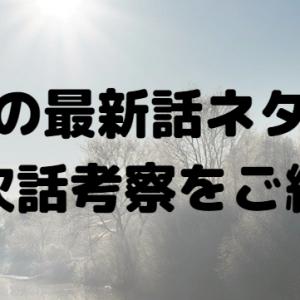 ビーストチルドレン【20話】最新話ネタバレ感想!立ち上がる|21話を考察!