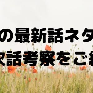 ゆらぎ荘の幽奈さん【172話】最新話ネタバレ感想|173話を考察!