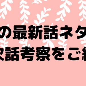 どうしようもない僕とキスしよう【8話】最新話ネタバレ感想!