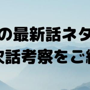 チェンソーマン【6巻】最新刊ネタバレあらすじ感想!無料で読む方法はコレ!