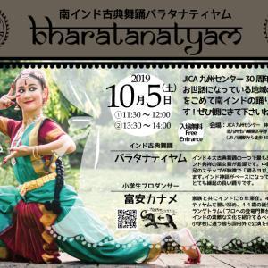 10月5日(土) JICA九州で踊ります!