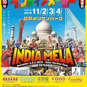 11/3神戸インディアメーラーで踊ります!