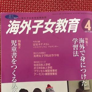 冊子「海外子女教育」に載せてもらえました!