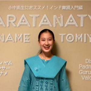 インド大使館YouTubeチャンネル観てね!