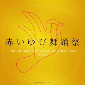 赤いゆび舞踊祭オンライン配信が始まりました!!