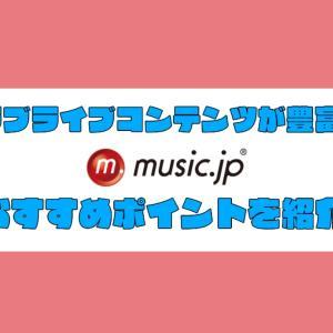 ラブライブを楽しむならMusic.jpがおすすめ!ラブライバーへおすすめポイントを紹介するよ!