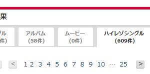 ラブライブのハイレゾ音源を買うなら豊富な楽曲数のMusic.jpがおすすめ!