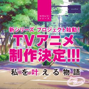ラブライブ!新シリーズプロジェクトは新アニメ!虹ヶ咲は・・・?