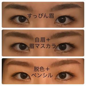 さすらいの眉の終着点とは ~脱色、再び~