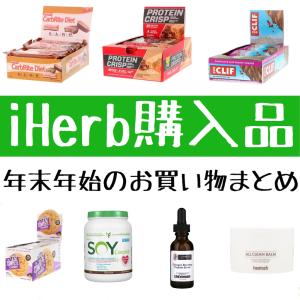 【iHerb購入品】年末年始の買い物には人となりが現れる説(2019.12~1)