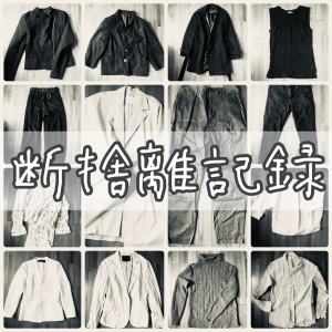 【懺悔】服の断捨離記録【2020.春】