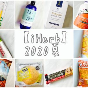 【iHerb】購入品・使い切り【2020夏】