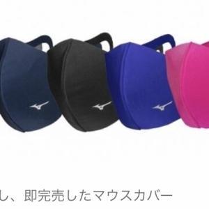 スポーツブランドが出した人気過ぎるマスク。