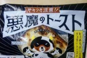 【これはハマる】ローソン「悪魔のトースト」!チーズ&シュガー異色コラボww
