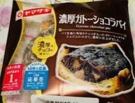 【ファミマ】無限に食える!濃厚ガトーショコラパイ【スイーツ】