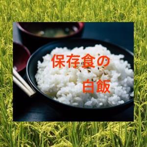 保存食の白飯の消費期限が切れていた! 捨てないで利用できる方法はないかな?