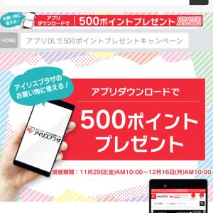 アイリスプラザのアプリで500円クーポンゲットです