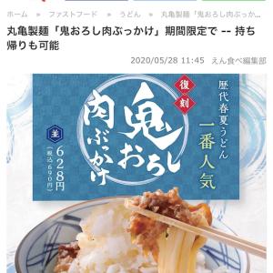 JPHD優待改悪と夏季限定丸亀製麺