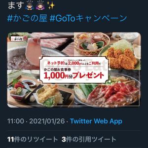 かごの屋のキャンペーンで千円のお食事券ゲット