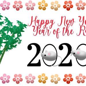 2020年の決意